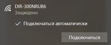 Подключаться автоматически к Wi-Fi в Windows 10