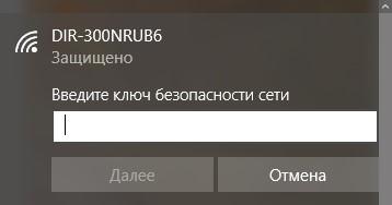 Пароль при подключении к Wi-Fi в Windows 10